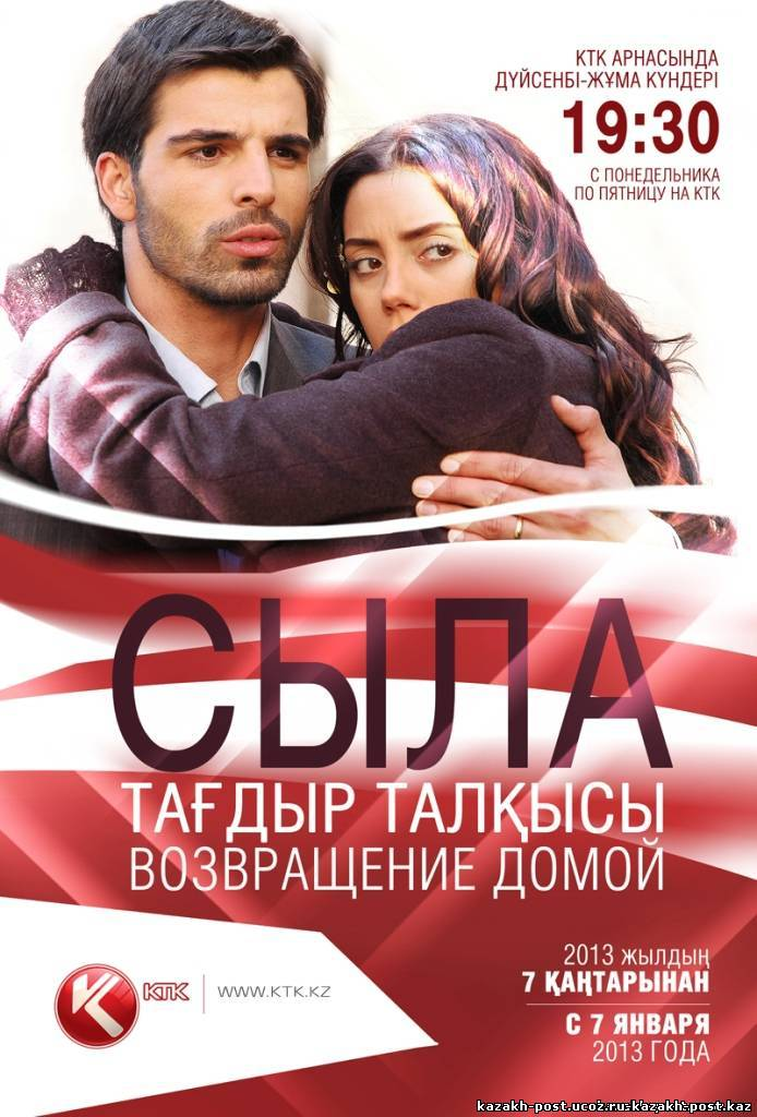 Турецкий сериал Сыла - Sila - 25 серия на ...