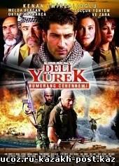 Турецкие сериалы асау журек к фото 723-782