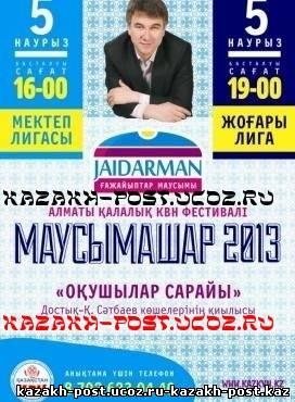 Смотреть онлайн .Жайдарман 2013 1/8 финал 2-топ(24.03.2o13) бесплатно