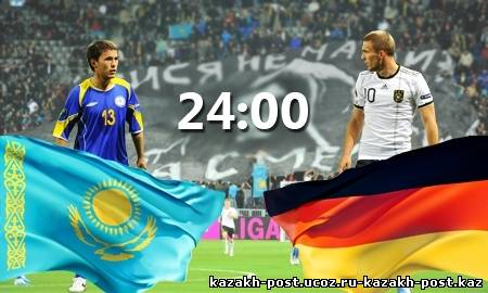 Казахстан — Германия футбол 22.03.2013