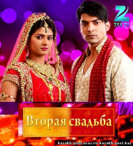 Вторая свадьба индийский сериал на