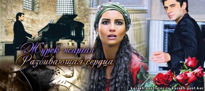 Журек жарган турец сериял фото 549-119