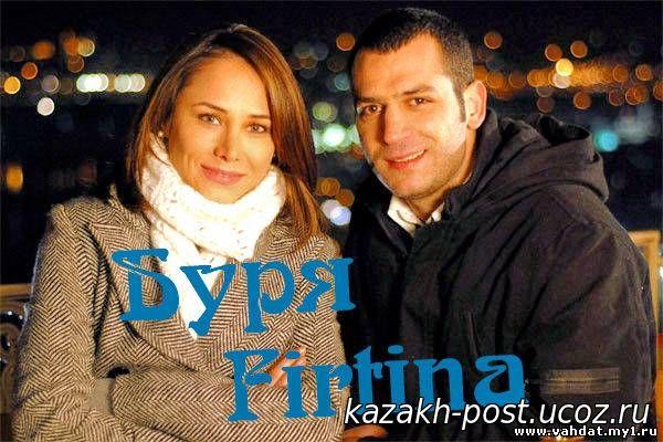 Турецкий сериал буря 22 серия